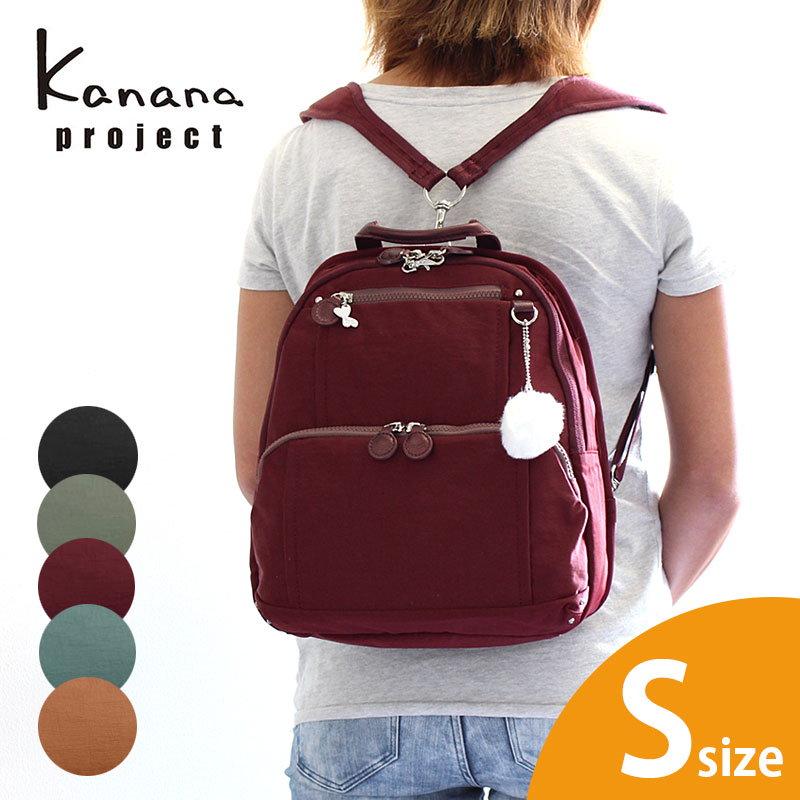 カナナプロジェクト Kanana project 59301 2WAYリュック ショルダー 小 Sサイズ カナナフリーウェイリュック PJ8-2nd