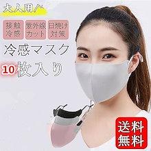 10枚セット夏用マスク 接触冷感 uvカット ひんやり 5枚 10枚入り クール 息苦しくない サイズ調整可 洗える 花粉症対策 紫外線対策 冷たい ひんやり 小顔効果 おしゃれ 新