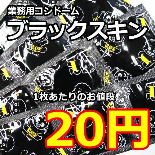 【数量限定】【ブラックスキン】【メール便対応可能】【業務用コンドーム】中西ゴム/ラブホテルや風俗でも使用されている普通のコンドームです/避妊具