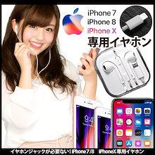 iphone7/8 iphone x用 イヤホン