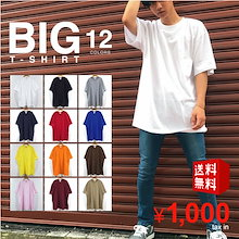 ビッグTシャツ 半袖 メンズ 無地 【送料無料】 ビッグシルエットTシャツ オーバーサイズ 大きいサイズ ビックTシャツ ビックシルエットTシャツ