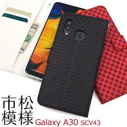【 Galaxy A30 SCV43 】 市松模様デザイン 手帳型 ケース