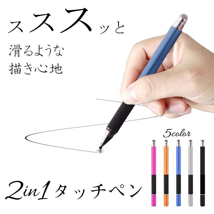 【送料無料】超高感度 タッチペン 極細 ペン先が見えるディスク型 / 導電繊維型 2in1 2way【5カラー】スマホ タブレット 細い iPad ds