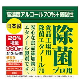 5  【960ml増量】高濃度アルコール70%以上/日本産/アルコール消毒/除菌プロ用エタノール70/消毒/ 弱酸性タイプ/ 植物由来100% /アルコール/70度/除菌/960ml(240mlx4)