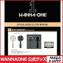 [送料無料]WANNA ONE - HANDY FAN WITH LED LIGHT [WANNAONE OFFICIAL GOODS CU][公式グッズ]
