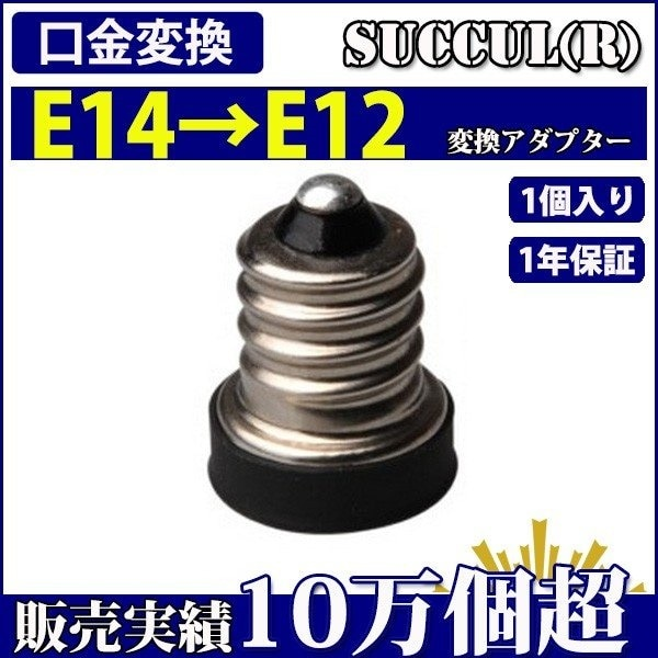 口金変換 アダプタ E14→E12 電球ソケット 1個入り【1年保証】