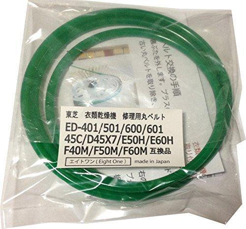 東芝 衣類乾燥機修理用 6mm径 丸ベルト シリコングリス付 ED-401/ED-501/ED-600/ED-601/ED-45C/ED-D45X7/ED-E50H/ED-E60H/ED-F40M/E