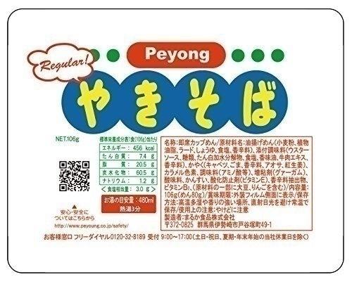 ペヨング ソースやきそば 106g ×18食