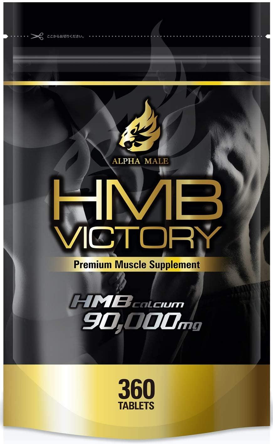 HMB VICTORY 医師監修 サプリメント 90000mg BCAA アミノ酸 タンパク質 360粒