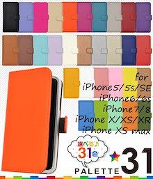 ★XS/XR/XS max追加!【iPhone5・5s・SE/6・6s/7・8/X・XS/XR/XS max/xperia z3/ z4】 手帳型 31色展開ケース -9900