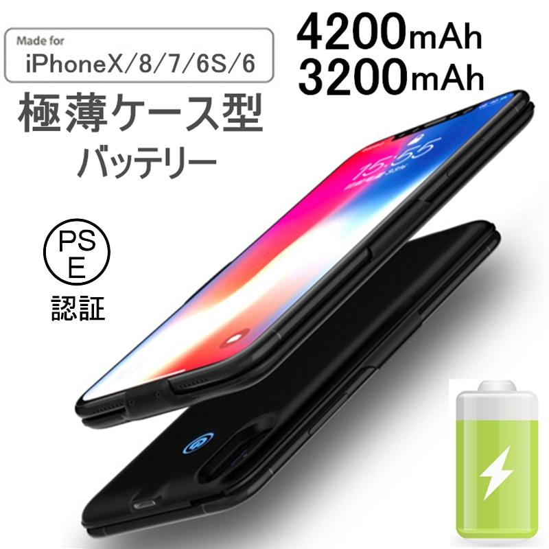 iPhoneX ケースモバイルバッテリー 大容量 4200mAh/3200mAh 軽量極薄型 iPhone8/7/6 ケース型モバイルバッテリー iphone7 ケース【バッテリー内蔵型】【PL保険】