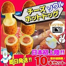 🌈️クーポンご利用で🌈️即日発送🌈️ソウルチーズホットドッグ10本セット🌈️本場のチーズとろ〜りホットドッグをご家庭で簡単に♥   一度は食べたい / チーズ びよ~ん