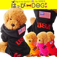 犬 服 犬服 USA 犬の服 つなぎ ロンパース オーバーオール 前 ボタン ドッグウェア 犬用品 ペットウェア パーカー 可愛い おしゃれ 通販 洋服 かわいい ペット服 激安 小型犬・中型犬・大型
