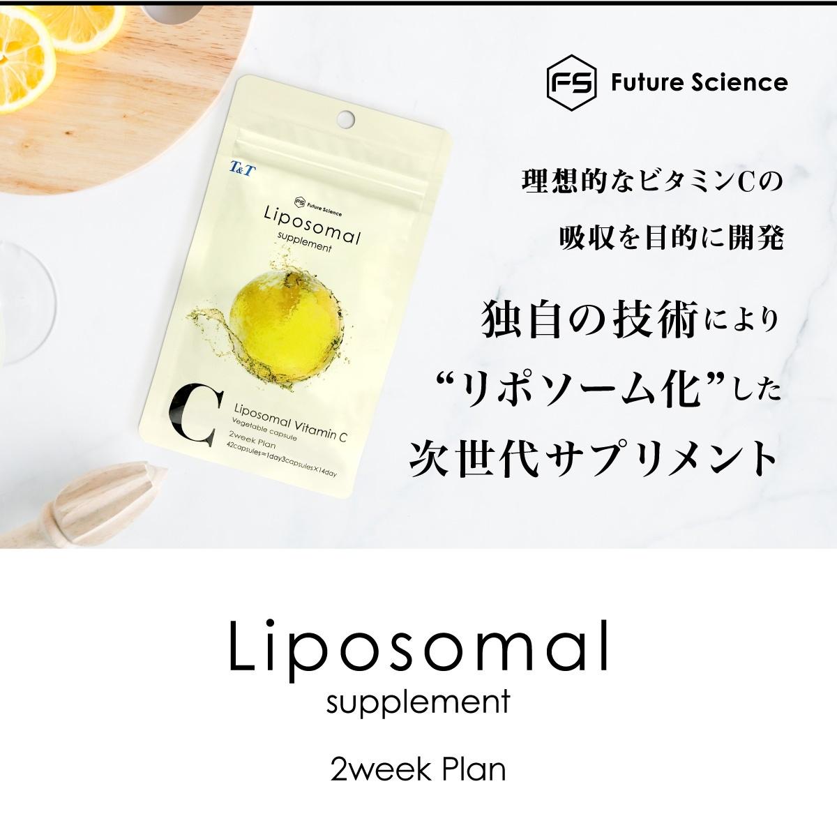 リポソームビタミンC ハードカプセル ビタミンC 国内製造 Liposomal 42粒 100% (HCP内) 2週間