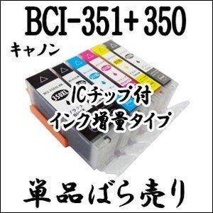 BCI-351XL+350XL 大容量 CANON キャノン 互換インク BCI 351・BCI 350・BCI-351BK・BCI-351C・BCI-351M・BCI-351Y・BCI-351GY・