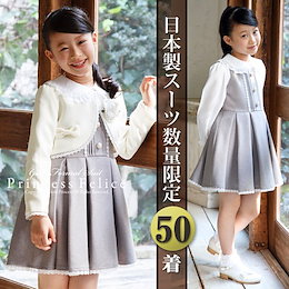 61485cf97e855 入学式 子供服 女の子 アンサンブル 4点セット  ワンピース ボレロ ブラウス