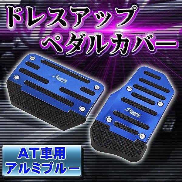 アルミペダルカバー 汎用 AT 車用 メタリックブルー 青 ドレスアップ カー用品 アクセル ブレーキ カスタム