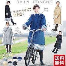 ★Qoo10カートクーポン対象商品!★かわいいデザインが大人気!【送料無料】レインコート レディース Chou Chou Poche シュシュポッシュ ☆大きな透明ツバで傘なしで自転車に乗れる♪☆