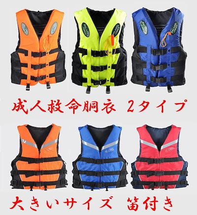 救命胴衣 ボンベ 瞬時に膨らむ ライフジャケット 釣り ベルトタイプ CE認証済 8色あり 手動膨張 Quoll