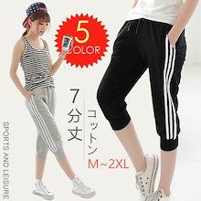 【S~2XL】7分丈ズボン/ 美脚韓国レディース / 運動ズボン / 3本ラインズボン / ヨガウェア,ダンスズボン、高品質、コットン,ファッション