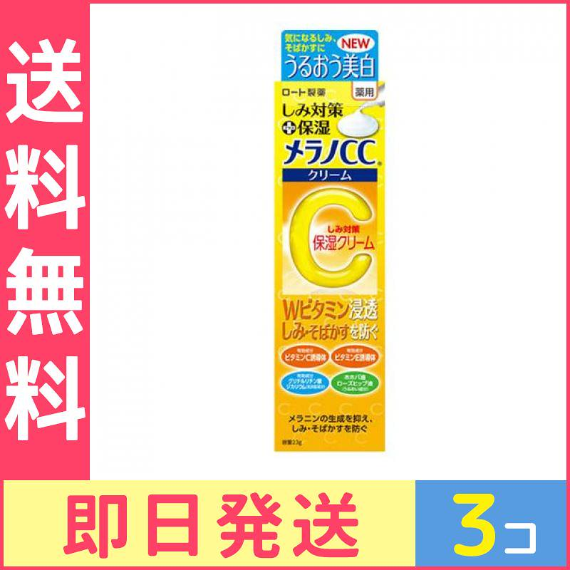 メラノCC 薬用しみ対策 保湿クリーム 23g 3個セット 4987241160013≪メール便での東京地域からの発送、最短で翌日到着!ポスト投函のため不在時でも受け取れますが、箱つぶれはご了承くださ