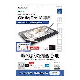 ワコム ペンタブレット Cintiq Pro 13用 フィルム ペーパーライク 反射防止 13.3インチ 日本製[TB-WCP13FLAPL](Wacom Cintiq Pro 13)