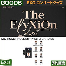8. TICKET HOLDER+PHOTOCARD SET / EXO THE PLANET#4 OFFICIAL GOODS / 1807exo /2次予約/送料無料