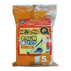 【ネクスタ】ごみっこQ そうじ機紙パック 5枚入 ◆お取り寄せ商品