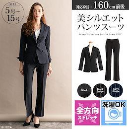 【即納】洗える夢展望の美シルエットパンツスーツ/2点セット/ジャケット+パンツ/360度ストレッチ