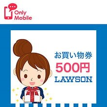【cotoco】ローソン お買物券(500円)