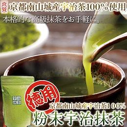 [ネコポス] 京都南山城産宇治茶100%!!粉末宇治抹茶200g (徳用) 注目の高級抹茶をお手軽に。生産農家様との直接交渉の末、実現した徳用パック!