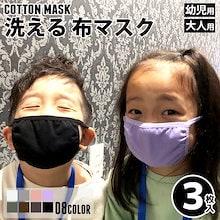 キッズ マスク 幼児用 男の子 女の子 ボーイズ ガールズ 雑貨 小物 アクセサリー 布マスク 洗える 手洗い 風邪対策 花粉対策 粉塵対策 3枚入「DV-1000」