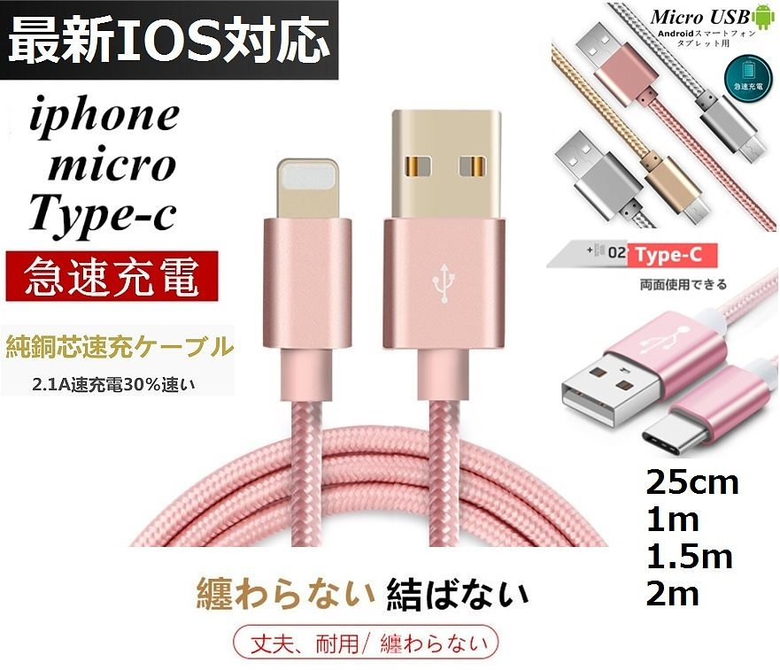 【10点まで送料198円】iPhone12 対応Lightning高品質iPhone/Micro Usb/Type-C-0.25m/1m/2m/3m 急速充電ケーブル充電器データ転送