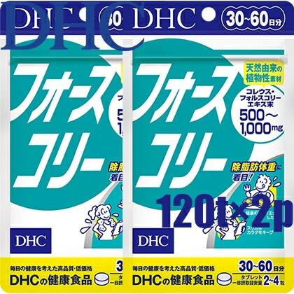 【ゆうパケットのみ送料無料】ディーエイチシー DHC フォースコリー 120粒/30日分×2個≪コレウスフォルスコリエキス加工食品≫『4511413613788』