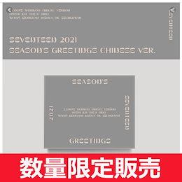 【限定数量販売】 SEVENTEEN 2021 SEASON S GREETINGS CHINESE VER.
