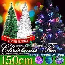 ★スイッチ1つで様々な発光パターンに!【送料無料】LEDファイバーツリー 大型 150cm グリーン / ホワイト ☆高輝度LED内蔵で電飾を巻く手間いらず!☆ブルー系、ピンク系、MIX、点滅など発光パターンを選べます♪☆ファイバーツリー 150cm 高輝度 LED/ ###クリスマスツリー150★###