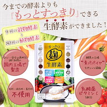 【送料無料】 生酵素 サプリ ダイエット 雑穀麹 乳酸菌 ビタミンC 90粒 30日分