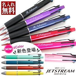 【送料 名入れ無料】 三菱鉛筆 ボールペン ジェットストリーム 4&1 選べる 0.5mm/0.7mm/0.38mm &シャープペン0.5 名入れ 多機能 ギフト 三菱 uni ユニ 卒業記念品