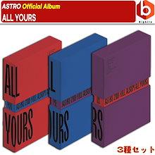 【아스트로 当店特典】【3種セット】 ASTRO 2ND FULL ALBUM All Yours 韓国音楽チャート反映 アストロ 正規2集アルバム
