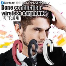 ワイヤレスイヤホン bluetooth ブルートゥース イヤホン 骨伝導 両耳通用 iPhone android アンドロイド スマホ 高音質 音楽 耳かけ型