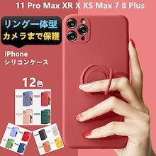 【リング一体型 カメラまで保護 12色】iPhone11 ケース リング付き iPhone 11 Pro Max シリコンケース iPhone SE2 X XS Max XR 7 8 Plus ケース