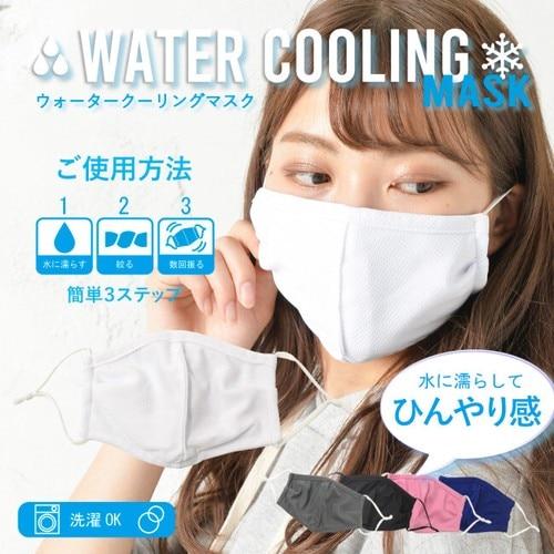 【送料無料】水に濡らして使うマスク ウォータークーリングマスク 普通幅タイプ AKMHW784