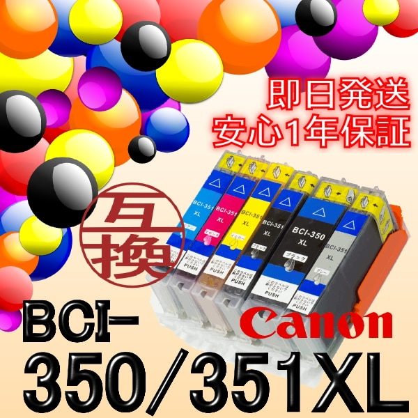<あすつく対応>即日発送/安心1年保証 キャノン(Canon) BCI-350/351XLシリーズ ICチップ付 互換品インクカートリッジ BCI-350XLPGBK BCI-350X