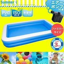 🌟カートクーポン利用可能🌟プール ビニールプール ファミリーサイズ 全長3m 電池式 エアーポンプ 家庭用プール 家庭用 プール 水遊び 大型プール【送料無料】