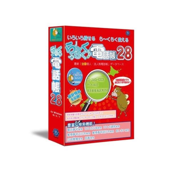 ら〜くらく電話帳28