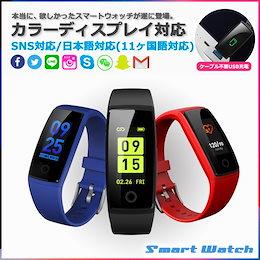 スマートウォッチ 日本語対応 カラーディスプレイ ケーブル不要 充電長持ち フィットネス スマートブレスレット iPhone Android IP7 防水防塵 睡眠計 活動量計
