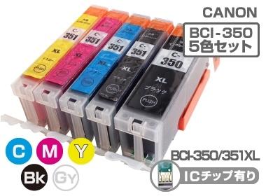 BCI-351XL+350XL/5MP 5色マルチパック(大容量) Canon(キヤノン) 互換インクカートリッジ プリンターインク ICチップ・残量検知対応