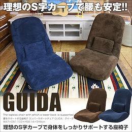 理想のS字カーブで身体をしっかりサポートする座椅子  腰をサポートする座椅子 ランバーサポートチェア GUIDA:グイーダ W47×D61-103×H58-14×SH8cm 腰サポートリクライナー 腰
