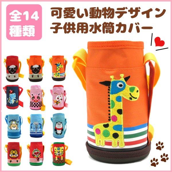 送料無料 水筒カバー 直飲み コップ ハンディポーチ キッズ 子供用 全14種類 可愛い 動物デザイン 持ち手 肩掛け 紐付き 女の子 男の子 パンダファミリー
