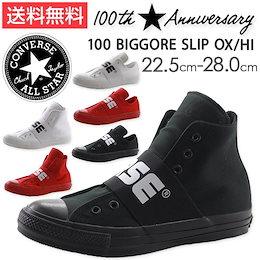 コンバース オールスター スニーカー ローカット ハイカット メンズ レディース 靴 CONVERSE ALL STAR 100 BIGGORE SLIP OX/HI